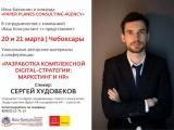 В Чебоксарах пройдет серия мастер-классов по маркетингу и HR