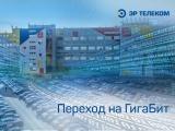 «ЭР-Телеком» инвестирует в модернизацию сети 7,6 млрд рублей