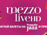 «Дом.ru» и Mezzo live HD объявляют конкурс для меломанов