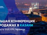 «Дом.ru Бизнес» приглашает на CRMDAY в Казани