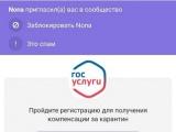Жителям Чувашии предлагают компенсацию в связи с пандемией коронавируса