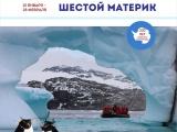 В объективе - Антарктида