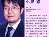 О чем вещает Ю Коидзуми