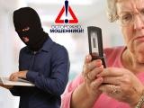 В чебоксарской полиции создано подразделение по борьбе с бесконтактными мошенниками